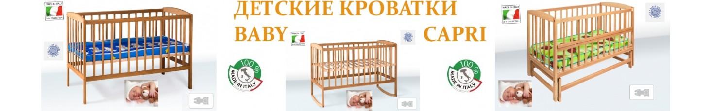Детские ортопедические кровати-манежи BABY CAPRI