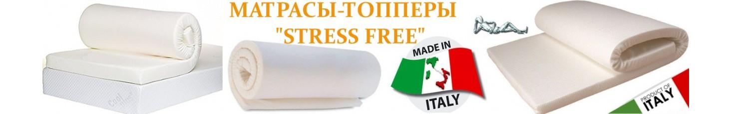 Тонкие топперы STRESS FREE